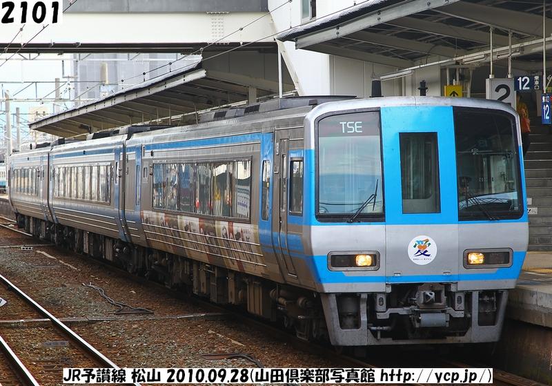http://be.ycp.jp/!2010be/20100928s_iyotetsu-jr/sj_1x100928_0847_1.jpg