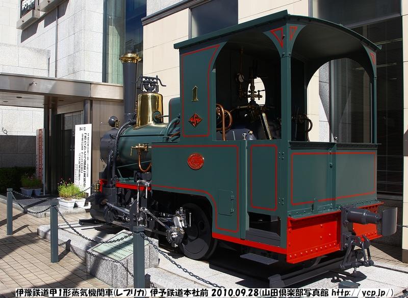 伊豫鉄道甲1形蒸気機関車